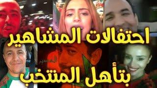 شاهد كيف احتفل الفنانين المغاربة مع اهداف وتأهل المغرب لكاس العالم 2018 روسيا على الكوت ديفوار