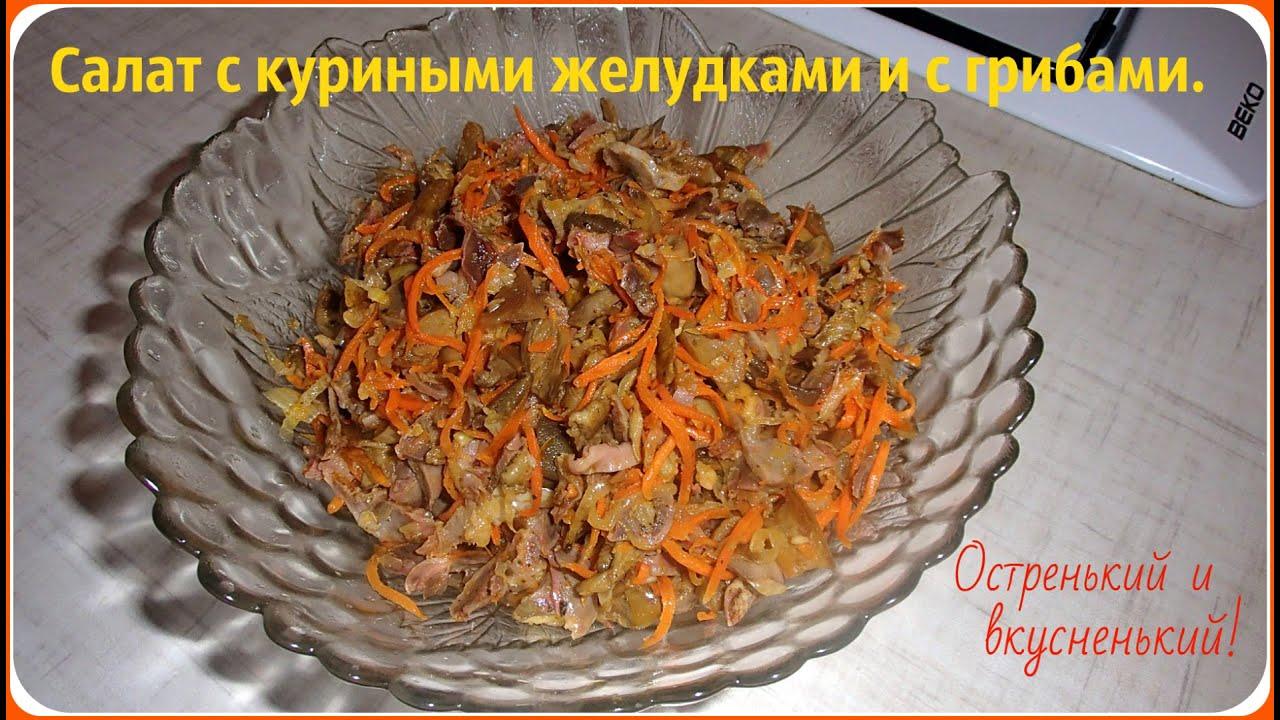 Салат из куриных пупков рецепт очень вкусный