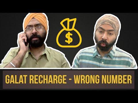 Galat Recharge - Wrong Number   Harshdeep Ahuja thumbnail