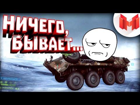 #1 Будние дни в Battlefield 4