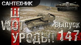 WoT уроды Выпуск #147 ~World of Tanks (wot)