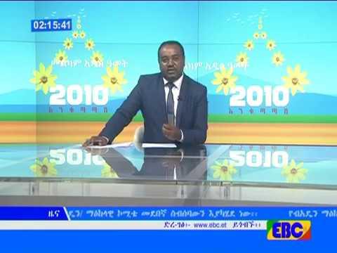 #EBC አማርኛ ምሽት 2 ሰዓት ዜና…መስከረም 04/2010 ዓ.ም