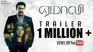 Yemaali  Movie Trailer | VZ Dhorai | Samuthirakani, Athulya Ravi | TrendMusic