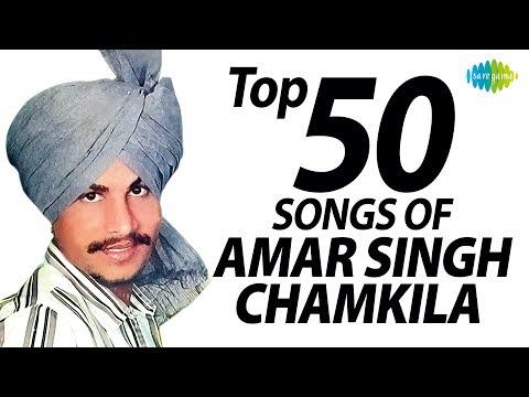 Top 50 Songs of Amar Singh Chamkila | ਟਾਪ 50 ਸੋੰਗਸ ਓਫ ਅਮਰ ਸਿੰਘ ਚਮਕੀਲਾ  | Audio Jukebox