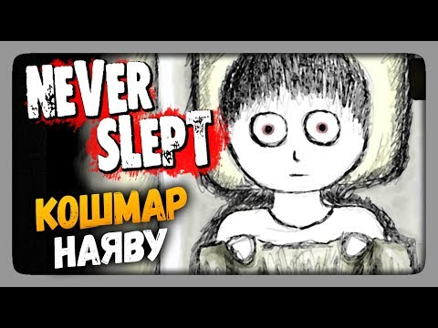 Never Slept Прохождение ✅ КОШМАР НАЯВУ!