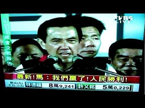 Ma Ying-jeou (馬英九) wins Taiwan election (Jan. 14, 2012)
