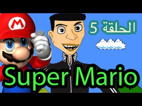 رسوم متحركة مغربية - حكايات بوزبال - Super Mario Bouzebal