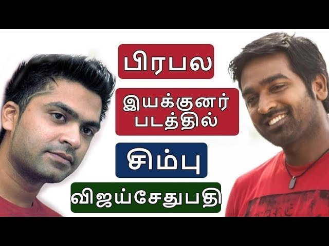 Simbu (STR ) ,Vijaysethupathi to team up | Simbhu Next | Tamil Latest News | Tamil Cinema News