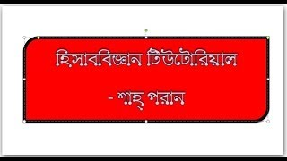 Accounting Tutorial in Bangla ৯) [২.৩] কয়েকটি গুরুত্বপূর্ণ লেনেদেনের বর্ণনা