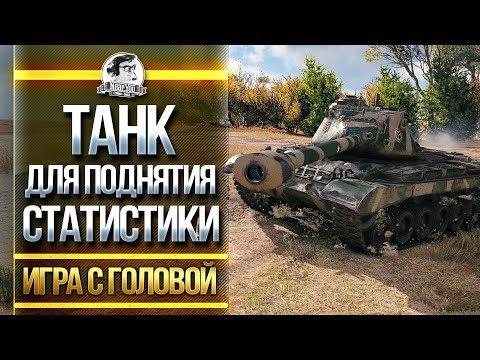 """СТ-9 ДЛЯ ПОВЫШЕНИЯ СТАТИСТИКИ! M46 Patton - """"Игра с Головой"""""""