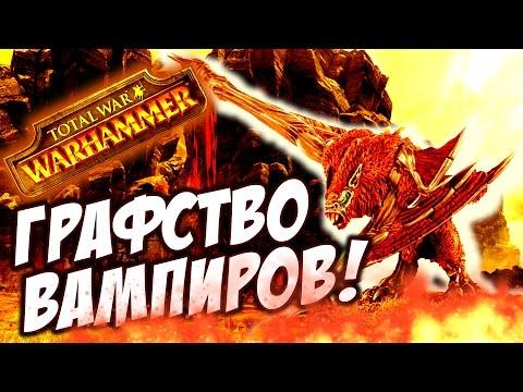 Total War: Warhammer - ХОЛОДНЫЕ ВАМПИРЫ!