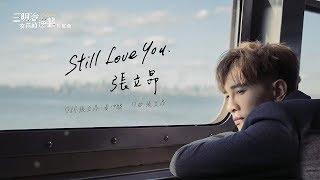 張立昂Marcus C《Still Love You》Official Lyrics Video - 偶像劇「三明治女孩的逆襲」片尾曲
