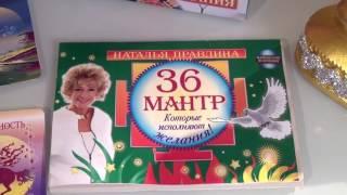 Наталия Правдина «36 мантр, исполняющих желания»