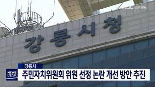 투/강릉시 주민자치위 논란 개선 방안 추진