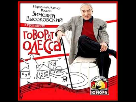 Зиновий Высоковский - Говорит Одесса 001.flv