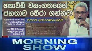 Siyatha Morning Show | 15.07.2020