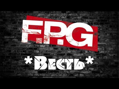 F.p.g - Весть