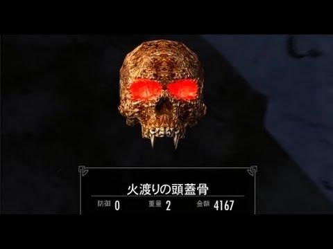 スカイリム日本語版 死霊術師の子 65 伝説のドクロ集め1