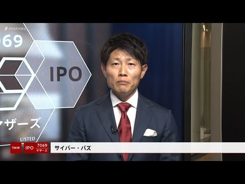 サイバー・バズ[7069]東証マザーズ IPO