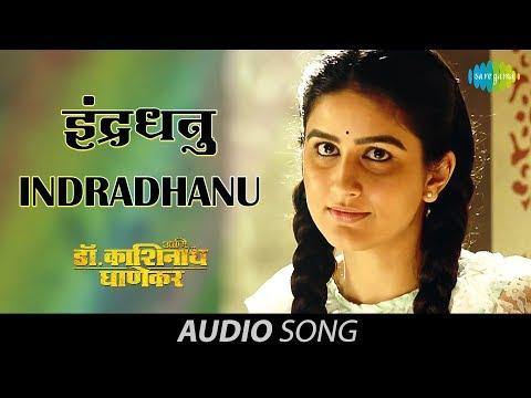 Indradhanu | Audio | Ani...Dr. Kashinath Ghanekar | Subodh Bhave | Vaidehi Parashurami