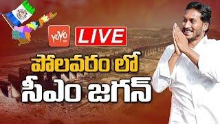 AP CM YS Jagan Polavaram Project Visit LIVE | Anil Kumar Yadav