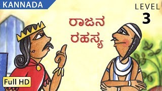 The King's Secret - Learn Kannada with subtitles - Story for Children BookBox com