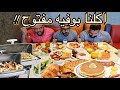 اكلنا بوفيه مفتوح كامل في دبي !! + يوتيوب سبيس  |