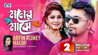 Moner Majhe | Arfin Rumey | Noumi | Official Music Video | Bangla New Song | Full HD