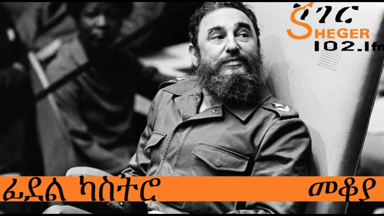 Sheger FM 102.1 መቆያ: Biography of Fidel Castro - የፊደል ካስትሮ የሕይወት ታሪክ