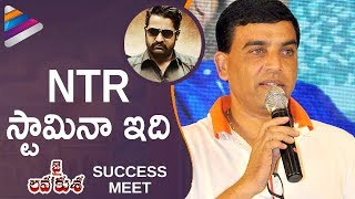 Dil Raju Speech | Jai Lava Kusa Success Meet | Jr NTR | Raashi Khanna | Nivetha Thomas | DSP