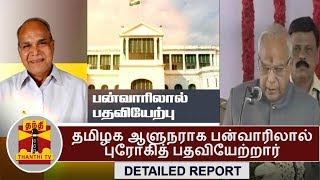 DETAILED REPORT : Banwarilal Purohit sworn in as New TN Governor | Thanthi TV
