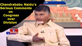 chandrababu-naidu-serious-comments-on-congress-over-bifurcation-exclusive-interview-with-hmtv