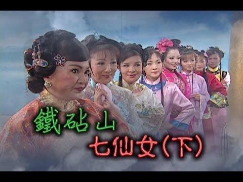 台劇-台灣奇案-鐵砧山七仙女