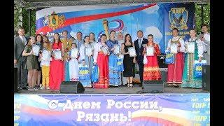 12 июня 2018 г. Рязань. День России — праздник вместе с ЛДПР!