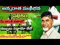 Ap Government Gives 1000rs To Farmers Under Annadanta Sukhibhava Scheme mp3