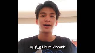 2018 貴人暖身趴:Phum Viphurit 親自示範名字正確念法
