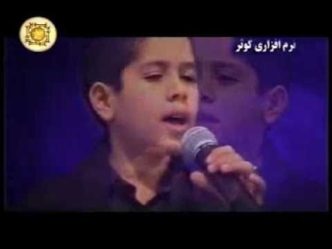 Hussain (as) Janam - Irani Noha Recited By Small Child (farsi) - Jsopakistan video
