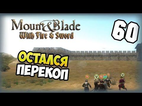 Mount & Blade: Огнем и мечом - Прохождение - #60 - Остался Перекоп
