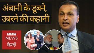 Anil Ambani: Rise, fall and Rise with Narendra Modi and Rafale. (BBC Hindi)