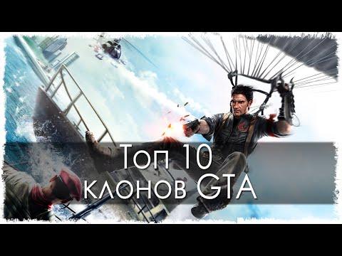 Топ 10 клонов GTA