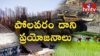 How AP Will Benefit From Polavaram Project ? | Polavaram Special Story | hmtv