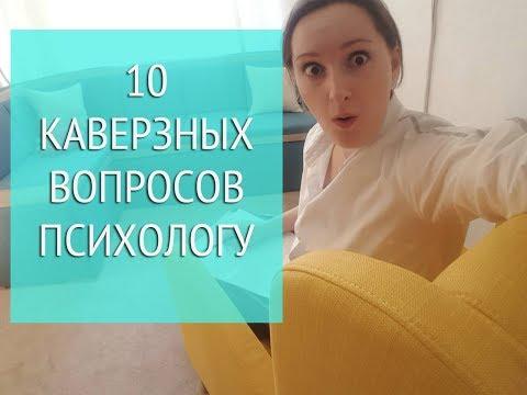 10 каверзных вопросов психологу