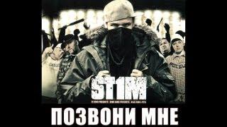 St1m (Стим) - Позвони мне