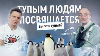 Тупые люди. Соболев и профессор РАН разъясняют где живут пингвины на самом деле. /Не стендап/