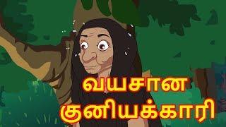 வயசான குனியக்காரி | Old Witch | Story for Kids | தமிழ் கார்ட்டூன் | Chiku Tv Tamil