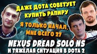 """DREAD SOLO NEXUS и NS в Dota 2 - Тяжёлые ситуации, """"Жёсткие"""" комбинации и немного уважения"""