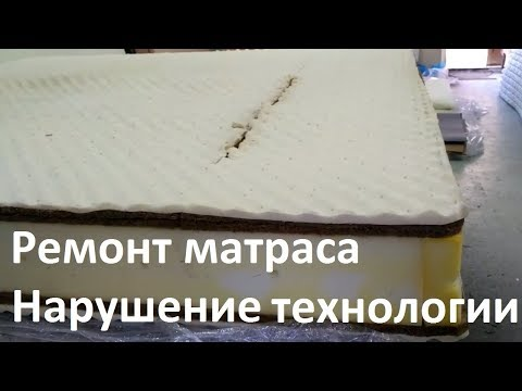 Как отремонтировать матрас аскона своими руками6
