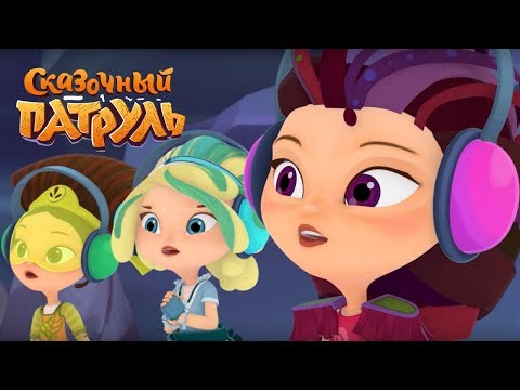 Сказочный патруль - Ди-джей - Серия 23 - мультфильм о девочках-волшебницах