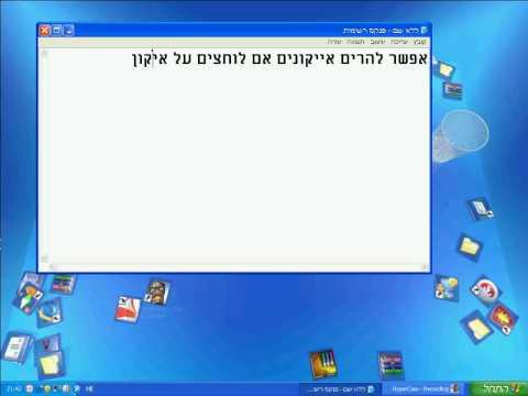 איך להוריד+להשתמש בתוכנה real desktop