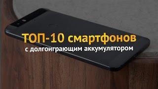 10 смартфонов с мощным аккумулятором | Смартфоны-долгожители на Android
